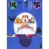 【正版二手书9成新左右】风筝 云中天 百花洲文艺出版社