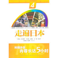 """走遍日本(4)(配mp3)――外研社经典""""走遍""""系列产品"""