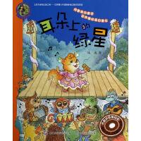 小人鱼童书馆(名家拼音美绘版)――耳朵上的绿星