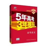 曲一线 2021A版 高考语文 新高考适用 5年高考3年模拟 旧课程标准版五三