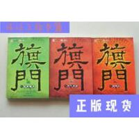 【二手旧书9成新】旗门系列3册套装(凤鸣山祝由秘史风生水起)天王90惊