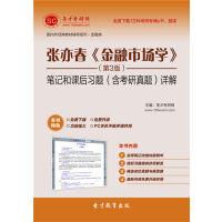 张亦春《金融市场学》(第3版)笔记和课后习题(含考研真题)详解(考试软件)2020年考研考试用书教材配套/重点复习资料