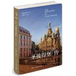 圣彼得堡��:沼�缮系钠孥E之城
