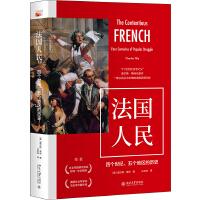 法国人民:四个世纪、五个地区的历史