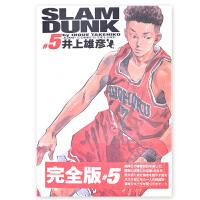 [现货]日文原版 漫画 灌篮高手 SLAM DUNK 完全版  5