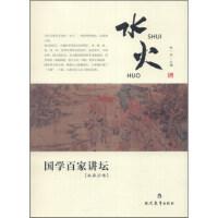 【正版二手书9成新左右】国学家讲坛:水火(兵家分卷 宋一夫 现代教育出版社