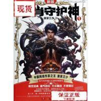 【旧书二手书9成新】生肖守护神(1)(新版)