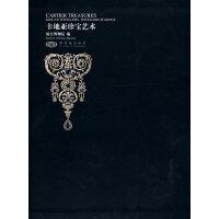卡地亚珍宝艺术(Y) 故宫博物院 紫禁城出版社 9787800478598