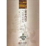 《黄帝内经》气化理论研究 陈曦 中医古籍出版社 9787515203072