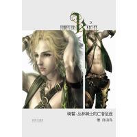 骑誓・丛林骑士的亡者征途 自由鸟 长江文艺出版社 9787535452894