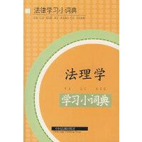 法理学学习小词典(1)