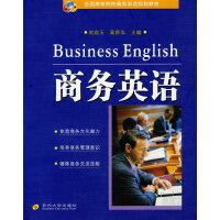 商务英语(全国规划)