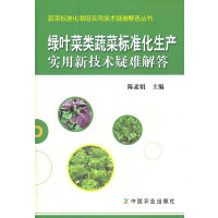 绿叶菜类蔬菜标准化生产实用新技术疑难解答