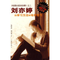 纪念版《哈佛女孩刘亦婷》之二 :刘亦婷的学习方法和培养细节(新版)
