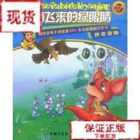 【旧书二手书9成新】红袋鼠多元智能故事书系列:悄悄飞来的绿眼睛 /白冰 中国少年儿?97875007