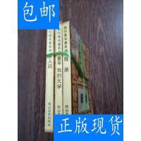 [二手旧书9成新]《母亲》《在人间》《童年 我的大学》【3册合售?