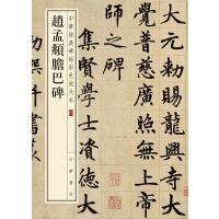 赵孟�\胆巴碑--中华经典碑帖彩色放大本