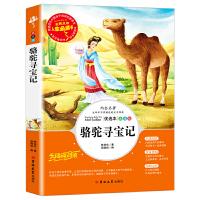 人生书--骆驼寻宝记 陈伯吹著百年中国儿童文学 (中小学生课外阅读指导丛书) 无障碍阅读 彩插励志版