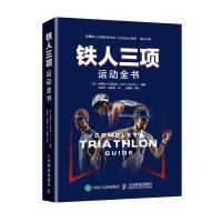 铁人三项运动全书 自行车训练 跑步训练 游泳训练 基础体能 专项体能 周期性训练计划
