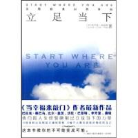 【正版二手书9成新左右】立足当下 [美] 克里斯・加德纳 等 陕西师范大学出版社