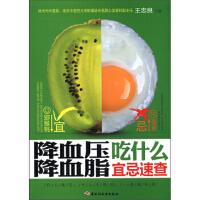 【正版二手书9成新左右】降血压降血脂吃什么宜忌速查 王忠良 中国轻工业出版社