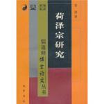 荷泽宗研究,聂清,巴蜀书社,9787806595282