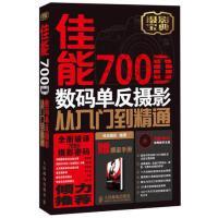 佳能700D数码单反摄影从入门到精通神龙摄影编;神龙摄影人民邮电出版社