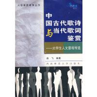 中国古代歌诗与当代歌词鉴赏
