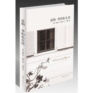 皮帕・李的私生活 (收藏寂寞,邂逅孤独,全球读者怦然心动!)