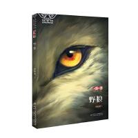 《儿童文学》淘・乐・酷书系――野狼