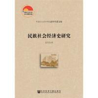 民族社会经济史研究 9787520119856