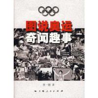 【正版二手书9成新左右】图说奥运奇闻趣事 季一德 上海人民出版社