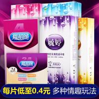 限时促销 毓婷 避孕套超薄带颗粒安全套 男女用G点情趣中号套套成人性用品