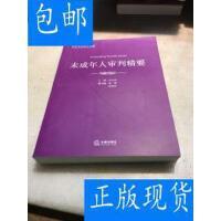 [二手旧书9成新]法官智库丛书(16):未成年人审判精要 /沈志先