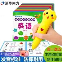 清华通用识字点读笔套装幼儿小孩儿童3岁6宝宝启蒙英语早教机