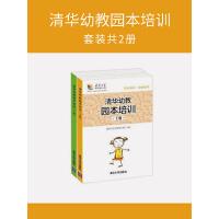 清华幼教园本培训(套装共2册)(电子书)