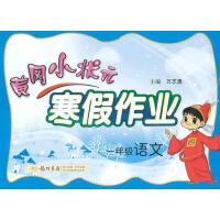 黄冈小状元 寒假作业一年级语文(2012年10月印刷)