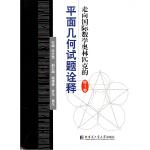 走向国际数学奥林匹克的平面几何试题诠释-第一卷