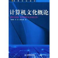 【正版二手书9成新左右】计算机文化概论 张燕梅 人民邮电出版社