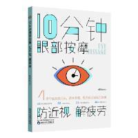 10分眼部按摩,防近视,解疲劳 臧俊岐 陕西科学技术出版社 9787536969681