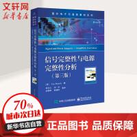 信号完整性与电源完整性分析(第3版) 电子工业出版社