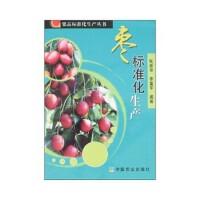 枣--标准化生产 张新华李富军 中国农业出版社 9787109117419