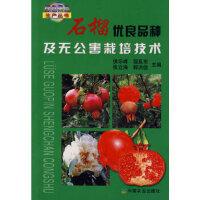 石榴优良品种及无公害栽培技术(绿色果品生产丛书),侯乐峰 等,中国农业出版社,9787109113855