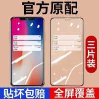 苹果X钢化膜xr全屏覆盖iphonex手机iphonexr全包边xsmax抗蓝光xs护眼xmax防摔s玻璃mas屏保xm
