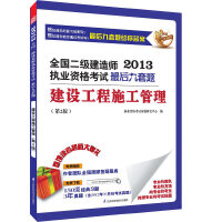 2013全国二级建造师执业资格考试最后九套题――建设工程施工管理