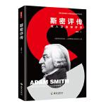 """斯密评传:再读《国富论》,重新拥抱""""经济学之父""""亚当・斯密 。"""