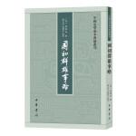 国初群雄事略(中国史学基本典籍丛刊・平装・繁体竖排)