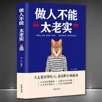 《做人不能太老实》成功励志畅销书籍提升沟通交际能力人生少吃亏