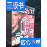 [二手旧书9成新]体育文化月刊 2001.4(AC米兰专辑) /体育文化月