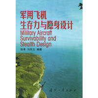 【包邮】军用飞机生存力与隐身设计 张考,马东立著 国防工业出版社 9787118027181